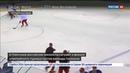 Новости на Россия 24 Финал олимпийского хоккейного турнира на сайте Вести Ru