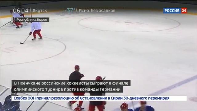 Новости на Россия 24 • Финал олимпийского хоккейного турнира на сайте Вести.Ru