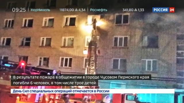 Новости на Россия 24 • Пожар в общежитии: шесть человек погибли, еще девять жильцов пострадали