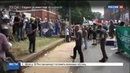 Новости на Россия 24 • На улицы Шарлотсвилля вышли сотни националистов