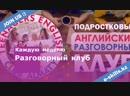 English Skills Английский в Алматы 2019 HD