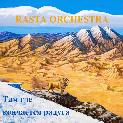 Rasta Orchestra альбом Там где кончается радуга