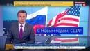 Новости на Россия 24 Сергей Железняк сравнил Обаму с плохим Сантой