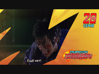 [dragonfox] Juken Sentai Gekiranger - 20 (RUSUB)