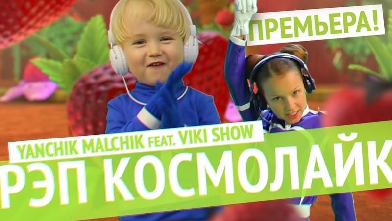 VIKI SHOW ft Yanchik Malchik КОСМОЛАЙК РЭП Смешарики 2019