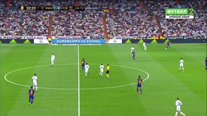 Суперкубок Испании 2017 Реал Мадрид - Барселона