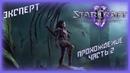 РЕЙНОР ЖИВ - Прохождение StarCraft II: Heart of the Swarm (ЭКСПЕРТ) 2