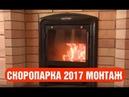 Монтаж банной печи Скоропарка 2017 TMF зимой в Сибири!