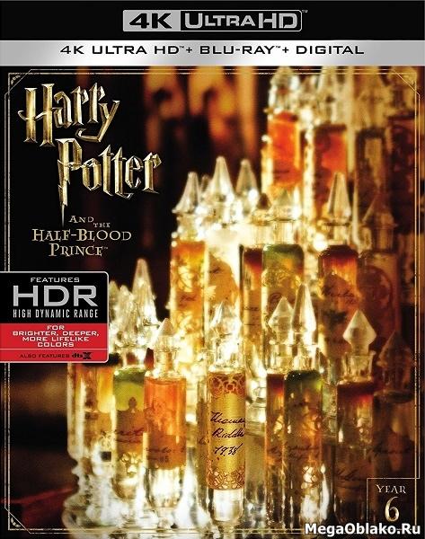 Гарри Поттер и Принц-полукровка / Harry Potter and the Half-Blood Prince (2009) | UltraHD 4K 2160p