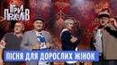 СОЛОДЕНЬКА Пісня Для ДОРОСЛИХ Жінок - Ігри Приколів 2018   Квартал 95