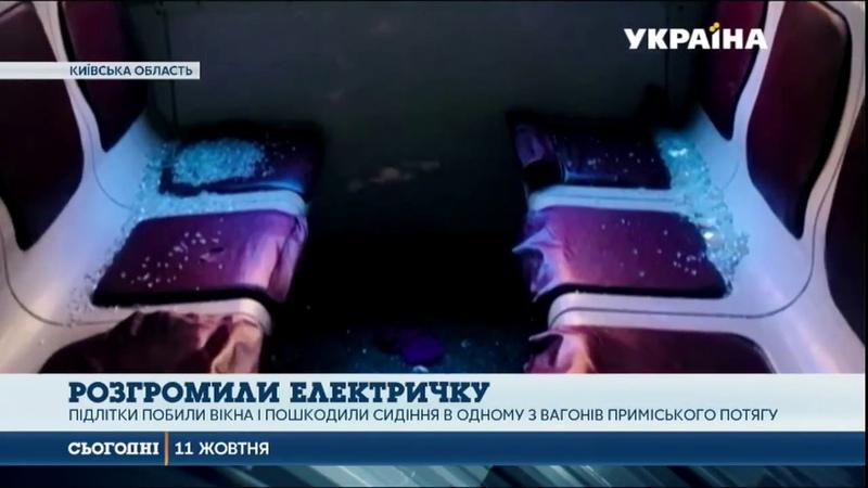 Підлітки розгромили електричку на Київщині