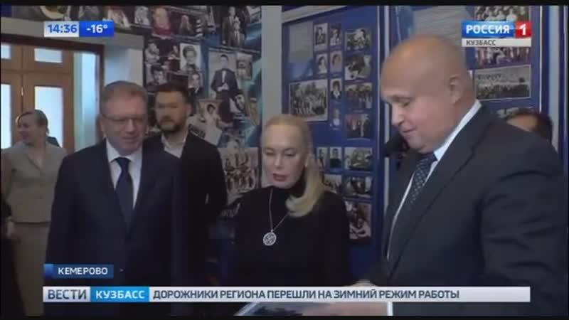 Кемеровский областной колледж культуры и искусств посетила вдова Иосифа Кобзона 12.11.2018 г.