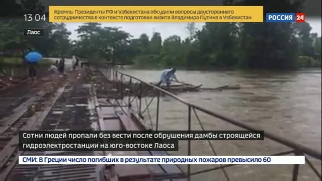 Новости на Россия 24 • После прорыва дамбы в Лаосе пропали без вести сотни человек