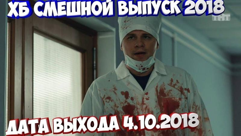 ШОУ ХБ СМЕШНОЙ ВЫПУСК ХБ 2018 ЛУЧШЕЕ | Камеди Клаб 2018