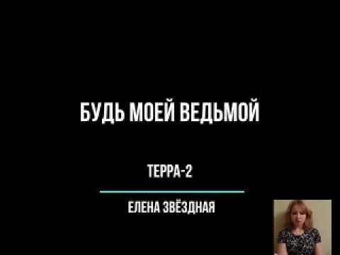 Будь моей ведьмой (Терра-2) Елена Звёздная