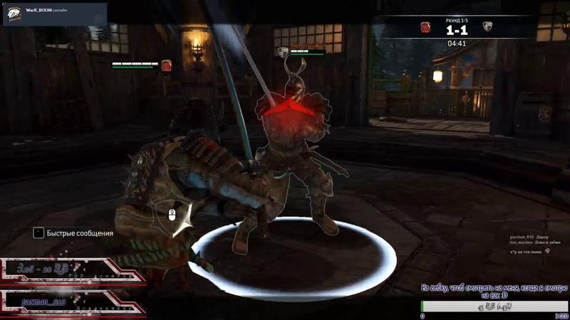 WacK Gaming Community™ For Honor с новеньким. Где здесь дно?!