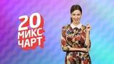 ТОП 20 МИКС ЧАРТ 1HD Music Television (158 выпуск)