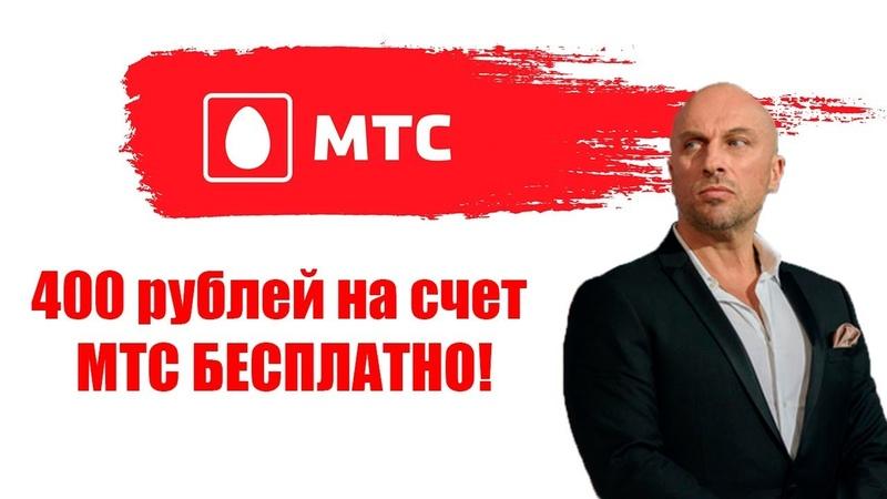 Лайфхак! Как получить 400 рублей на счёт МТС БЕСПЛАТНО!