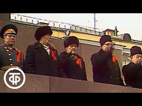 Парад и демонстрация трудящихся. 7.11.1980 (1980)