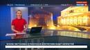 Новости на Россия 24 Гендиректор Большого театра в подготовку балета Нуреев руководство театра не вмешивалось