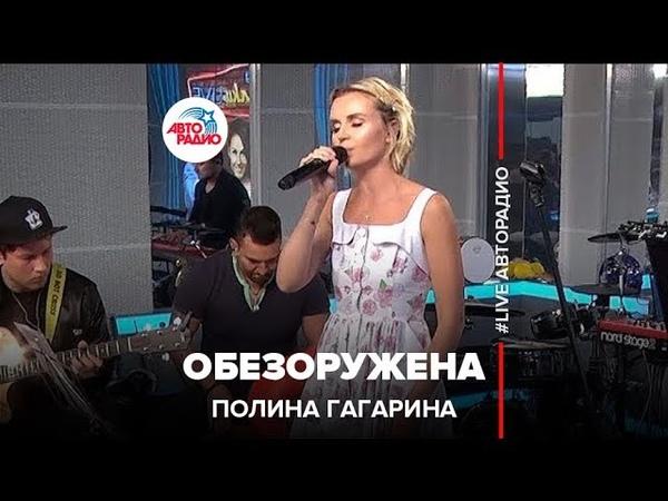 Полина Гагарина – Обезоружена (LIVE Авторадио)