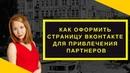 Как оформить страницу Вконтакте правильно чтобы привлекать новых партнеров