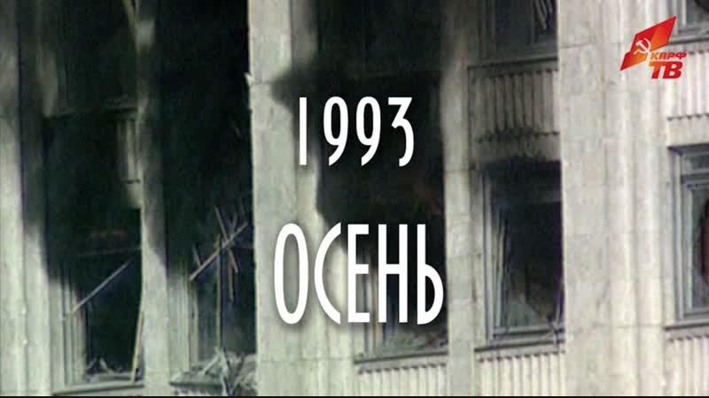 1993. Осень — документальный фильм (КПРФ ТВ, 2013)