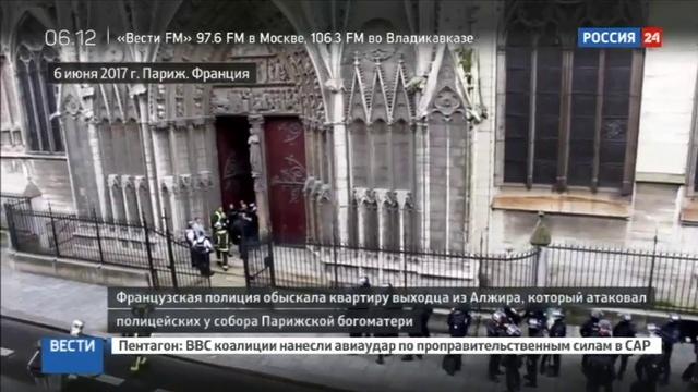 Новости на Россия 24 У преступника напавшего на полицию у Собора Парижской Богоматери провели обыск