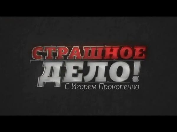 Страшное дело. Фильм 8, ч.2 (23.11.2018). Документальный спецпроект.