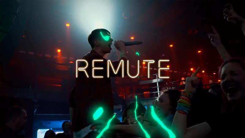 REMUTE - Лети (concert teaser)