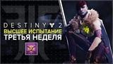 Destiny 2. Отвергнутые: Высшее испытание третьей недели. Контракт от Петры в Городе грез.