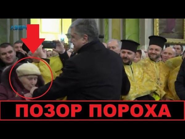 Порошенко опозорили на Томас-туре: Предатель, ты же торгуешь с Путиным