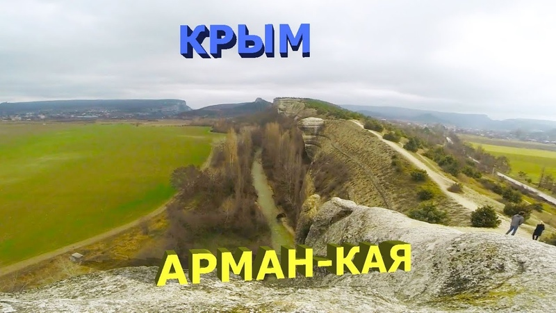 КРЫМ ГОРА КРОКОДИЛ Арман-Кая