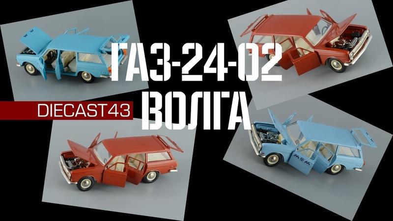 Сделано в СССР: ГАЗ-24-02 Волга Универсал Масштабная модель   Тантал Агат Радон
