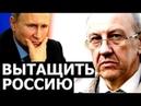 Субъект который может вытащить Россию из ловушки Андрей Фурсов