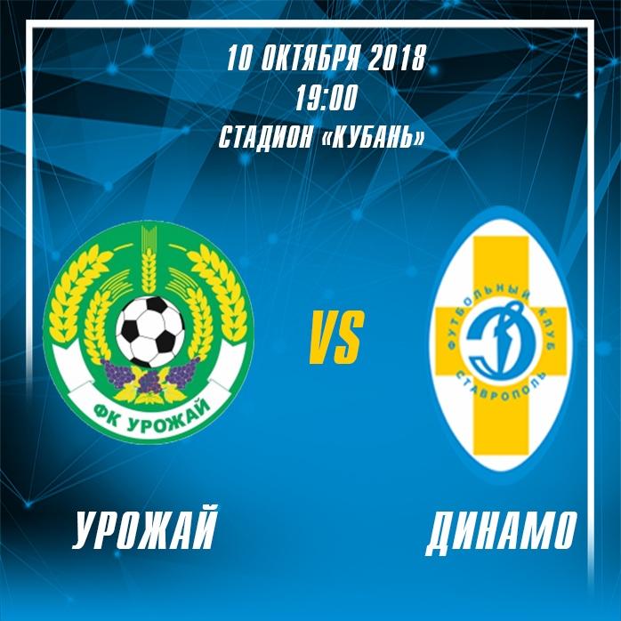 Анонс матча: Урожай - Динамо Ставрополь | Зона «Юг»