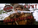 Hunt: Showdown | Зверобой