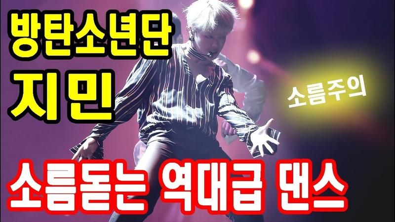 2018방탄소년단 지민, 소름돋는 역대급 댄스모음 / BTS Jimin's Dance Compilation