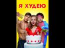 Российская кинокомедия Я худею 2018