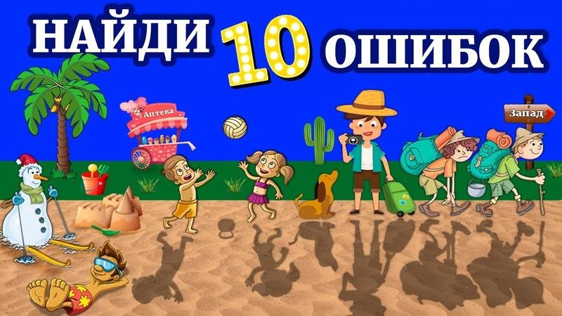 ТЕСТ на ВНИМАТЕЛЬНОСТЬ - 5 заданий -НАЙДИ ! тесты для детей