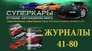 Суперкары. Лучшие автомобили мира ● ДеАгостини ● Журналы часть 2 (№41-№80)