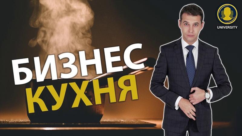 СКОРО Бизнес Кухня Евгений Спирица Психология Бизнеса