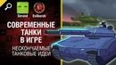 Современные танки в игре Нескончаемые танковые идеи №15 World of Tanks
