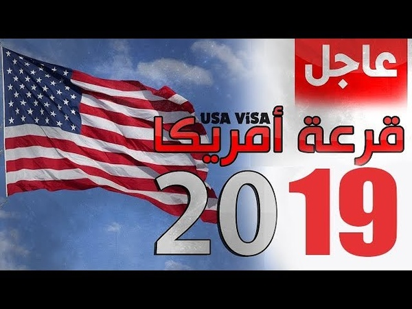طريقة التسجيل في قرعة أمريكا للهجرة 2019 والع1605
