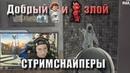 Стримснайперы | Истории про рюкзак и звук в игре | Лучшее с MakataO 77