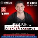Алексей Кабанов фото #11
