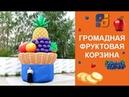 Большая надувная корзина с фруктами