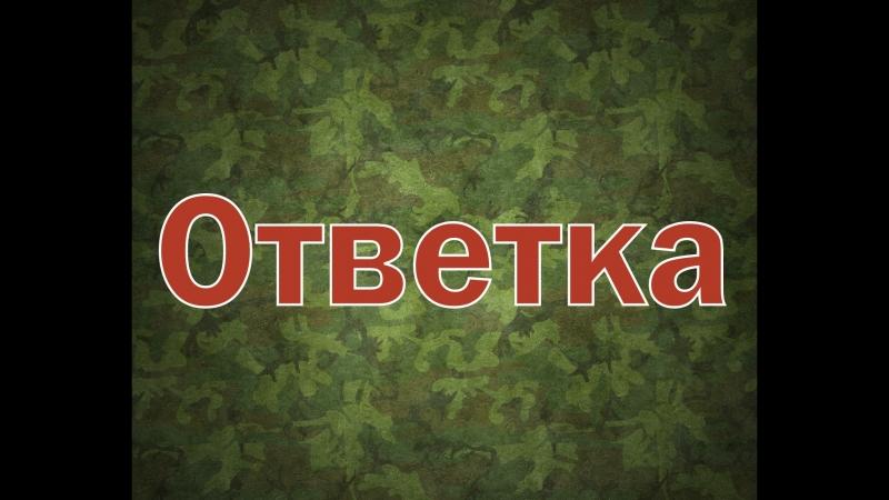 Бойцы армии Новороссии отвечают на обстрел со стороны укрофашистов.