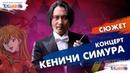 Концерт Кеничи Симура Сюжет Ренаты Абрамовой Телешко Иркутск