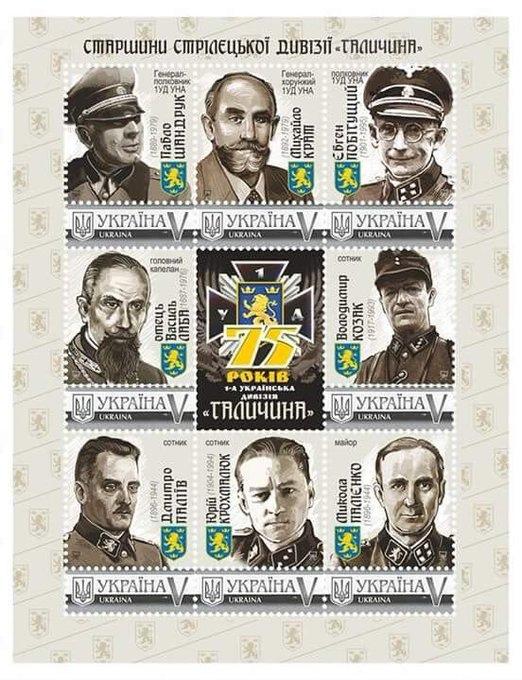 Украинские марки в честь дивизии СС